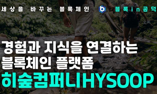 [블록체인 in 공덕] 텔레그램 관리를 편리하게! '히숲컴퍼니'