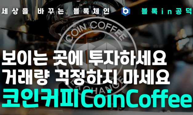 [블록체인 in 공덕] 커피를 사면 트랜잭션이 발생한다!? '코인커피'