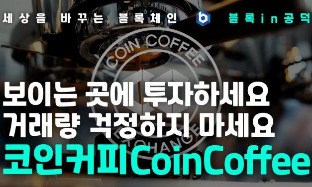[블록체인 in 공덕]  커피 마시면 트랜잭션이!?, '코인커피'