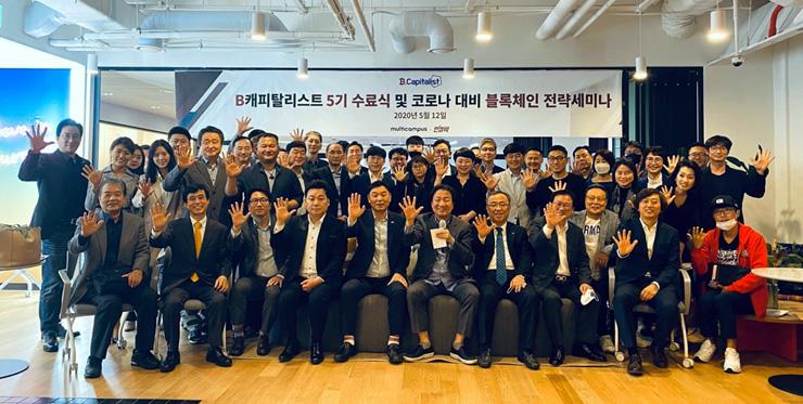 인큐텍, 블록체인 트랜스포메이션 전략 세미나 개최