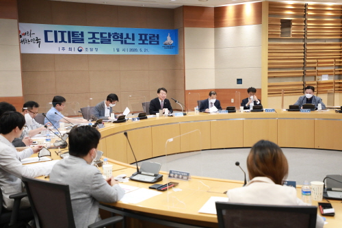 Public Procurement Service Holds a Digital Procurement-Innovation Forum for Building the Next-Generation Nara Market