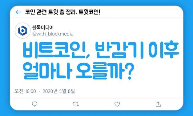 [트윗코인] 10화 – 비트코인, 반감기 이후 얼마나 오를까?