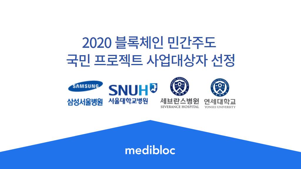 메디블록, '2020 블록체인 민간주도 국민 프로젝트' 사업 대상자 선정