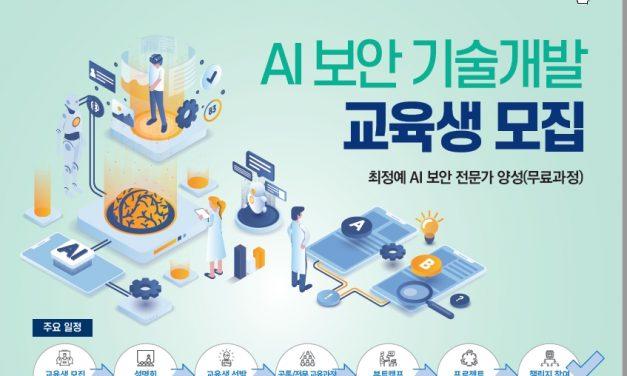 KISA, AI와 정보보호가 결합한 'AI보안 전문인력' 키운다