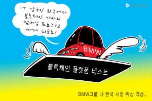 BMW, 韓시장에서 블록체인 플랫폼 테스트한다