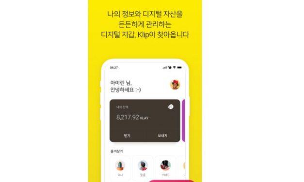 카카오톡 탑재 암호화폐 지갑 '클립', 3일 출시 확정… NFT 들어가고 비앱은 연기