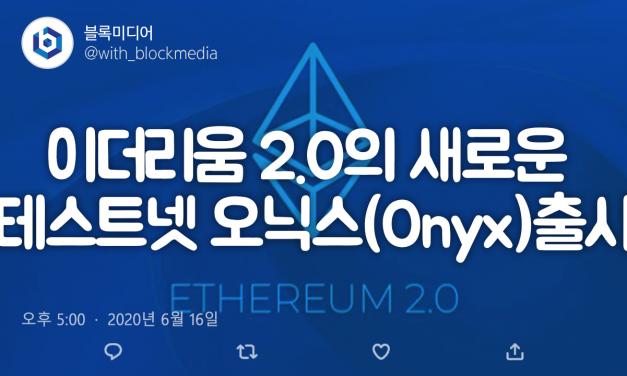 [트윗코인 16화] 이더리움 2.0의 새로운 테스트넷 오닉스(Onyx) 출시