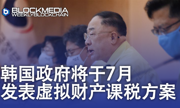 [区块链周刊]韩国政府7月发表虚拟财产课税方案
