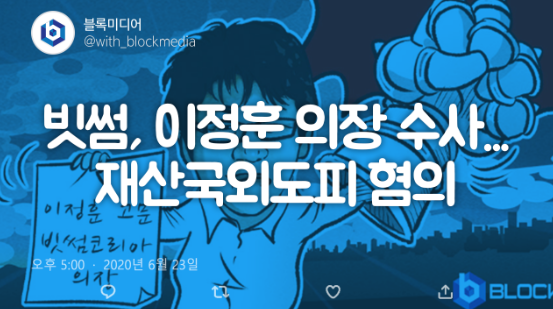 [트윗코인 17화] – 빗썸, 이정훈 의장 수사… 재산국외도피 혐의