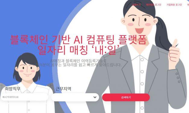 Korea Productivity Center launches blockchain-based job matching platform 'Nae:Il'