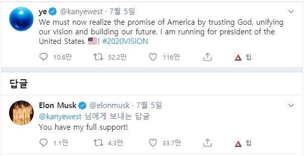 '비트코인 옹호론자' 칸예 웨스트, 2020년 미국 대선 출마 의사 밝혀