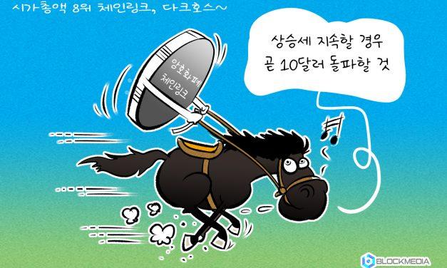 [블록만평] 시가총액 8위 체인링크 카르다노, 비트코인캐시까지 위협