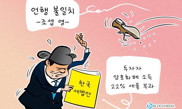 """[블록만평] 유명 암호화폐 애널리스트 조셉 영, 한국 세법안 """"언행 불일치"""""""