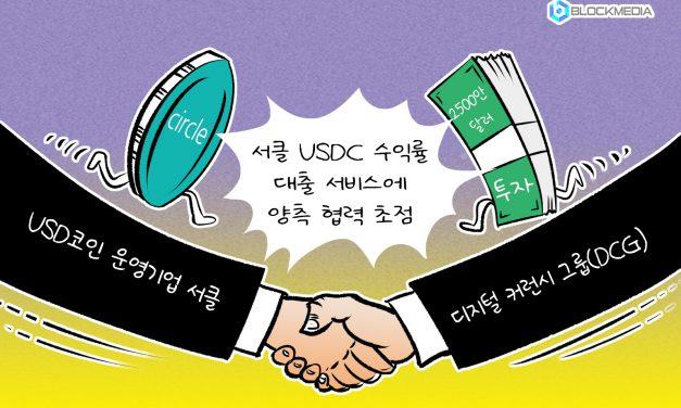 [블록만평] 서클 USDC 사업 확대 위해 DCG와 협력 강화