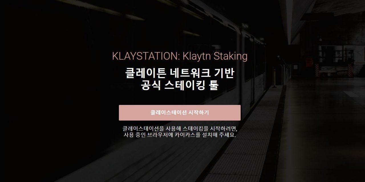 오지스, 클레이튼 공식 스테이킹 툴 '클레이스테이션' 출시