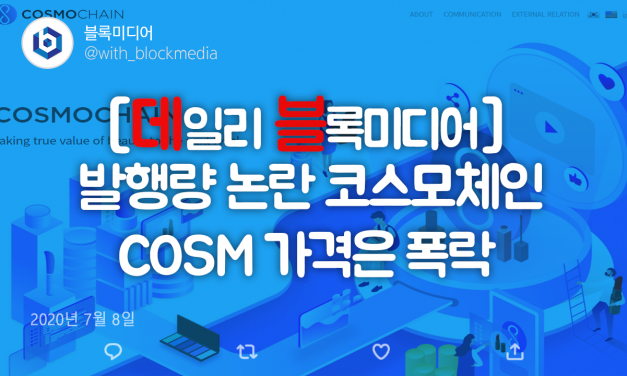 [데일리 블록미디어] 발행량 논란 코스모체인…COSM 가격은 폭락
