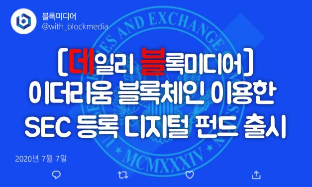 [데일리 블록미디어] 이더리움 블록체인 이용한 최초의 SEC 등록 디지털 펀드 출시