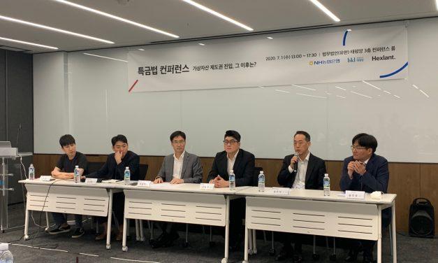 """김서준 해시드 대표 """"특금법이 블록체인 스타트업 개발 막아선 안돼"""""""