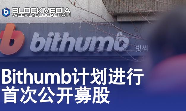[区块链周刊]Bithumb计划进行首次公开募股