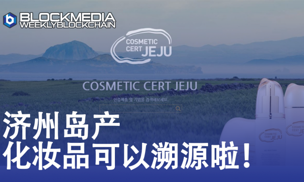 [区块链周刊]济州岛产化妆品可以溯源啦!