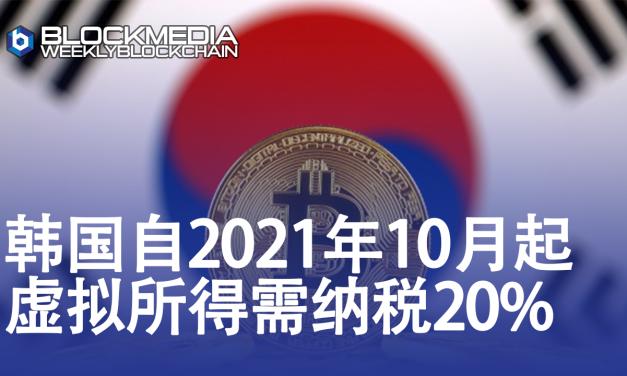 [区块链周刊] 韩国自2021年10月起,虚拟所得需纳税20%