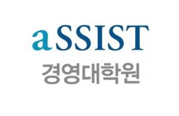 aSSIST 경영대학원, 중국 금융 전문가 대상 '스마트 신금융 경영학 박사과정' 개원