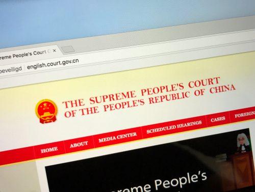 중국 대법원, 디지털 화폐 소유권 보호 강화 필요성 지적