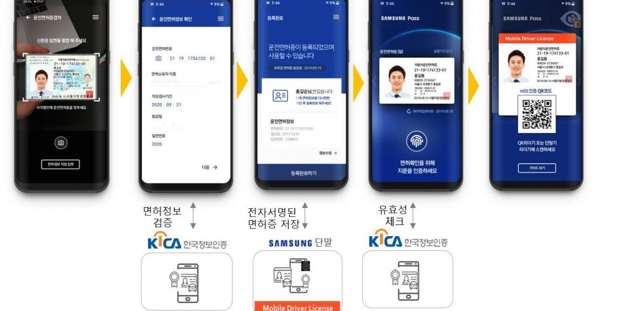 삼성 모바일 운전면허증 출시 예정…이통 3사 면허증과 다른 점은?