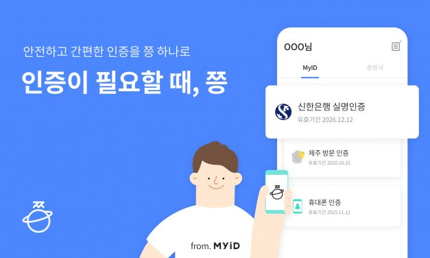 아이콘루프, DID 서비스 '쯩'으로 신한은행 실명인증 발급