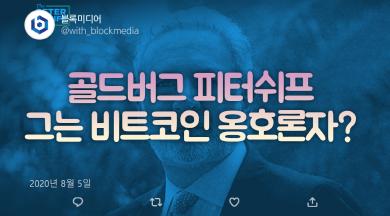[트윗코인] 20화 – 골드버그 피터 쉬프 그는 비트코인 옹호론자일까?