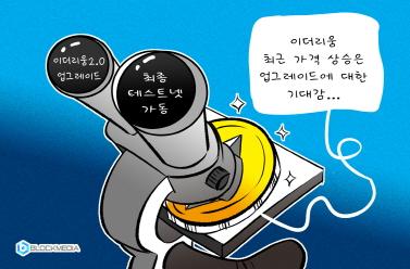 [블록만평] 이더리움 업그레이드 앞둔 최종 테스트넷 가동 … 2.0 메인넷 출시는 11월