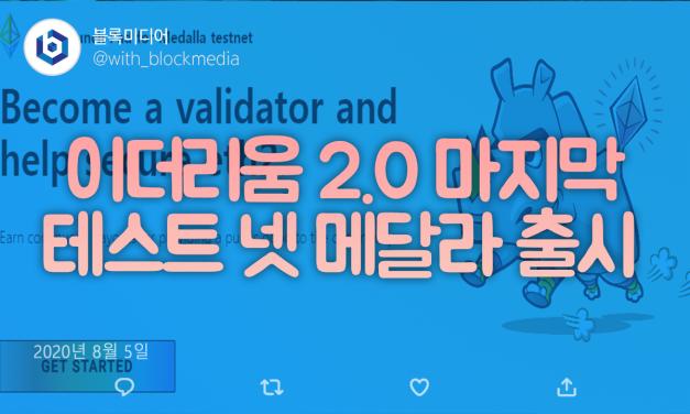 [트윗코인] 19화 – 이더리움 2.0 마지막 테스트 넷 메달라 출시