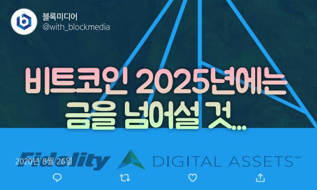 [트윗코인] 22화 – 비트코인 2025년에는 금을 넘어설 것