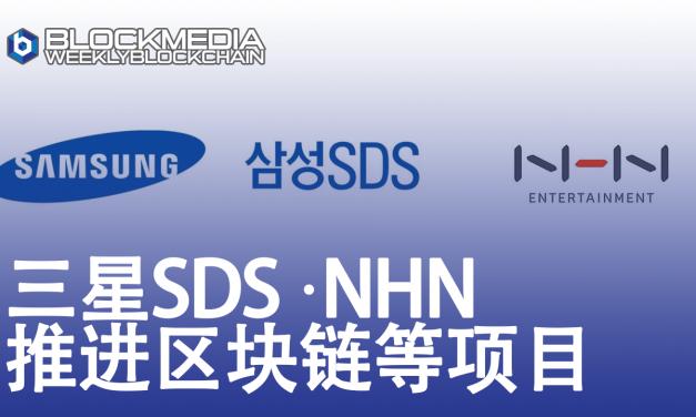 [区块链周刊]三星SDS·NHN推进区块链等项目