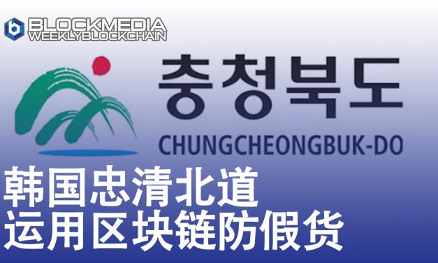 [区块链周刊]韩国忠清道运用区块链防假货