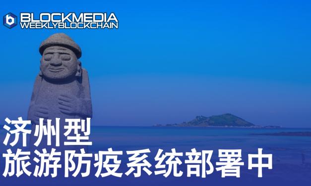 [区块链周刊]济州型旅游防疫系统部署中