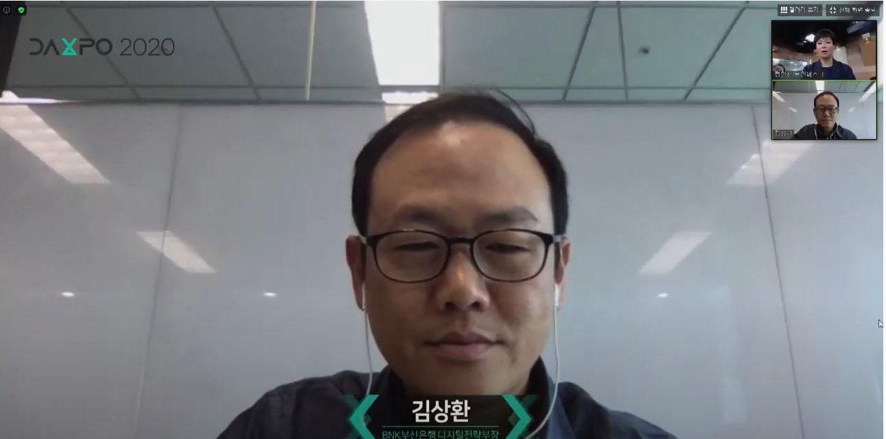 """[DAXPO2020] 부산은행 """"가상자산도 포용할 수 있는 플랫폼 개발"""""""