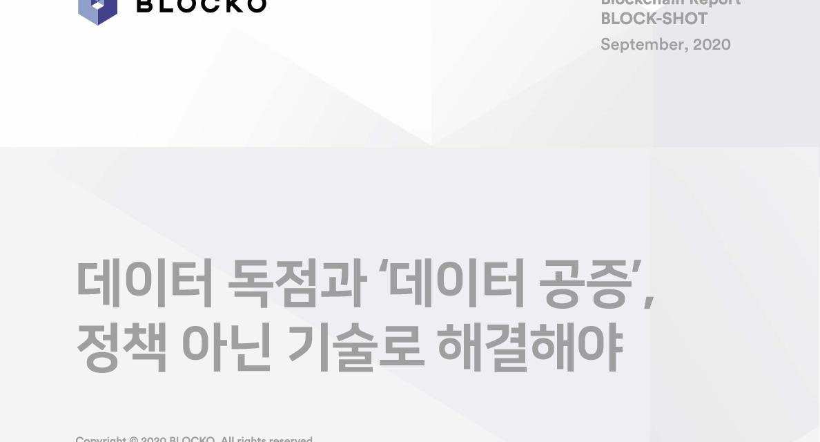 블로코, '데이터 독점과 데이터 공증의 기술적 해결 방안' 보고서