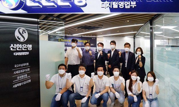 신한은행, 디지털 영업부·AI통합센터 출범