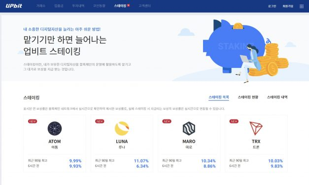 Upbit launches beta version of staking service