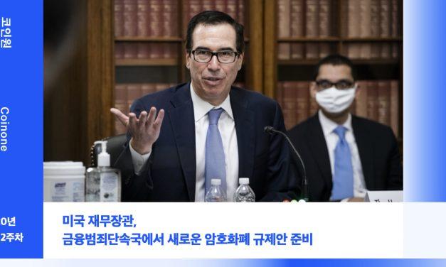 [9월 2주차(2)] – 미국 재무장관, 금융범죄단속국에서 새로운 암호화폐 규제안 준비
