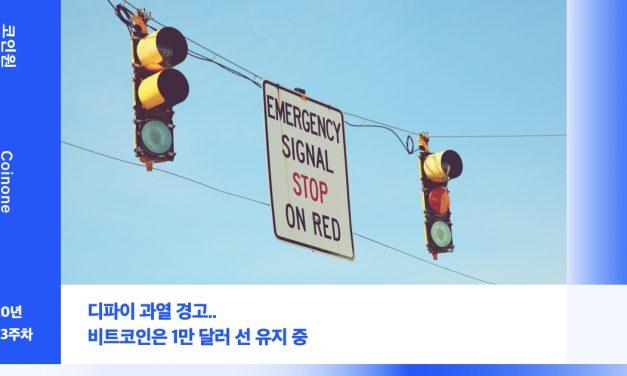 """[9월 3주차(1)] – 코인원 암호화폐 동향 """"디파이 과열 경고.. 비트코인은 1만 달러 선 유지 중"""""""