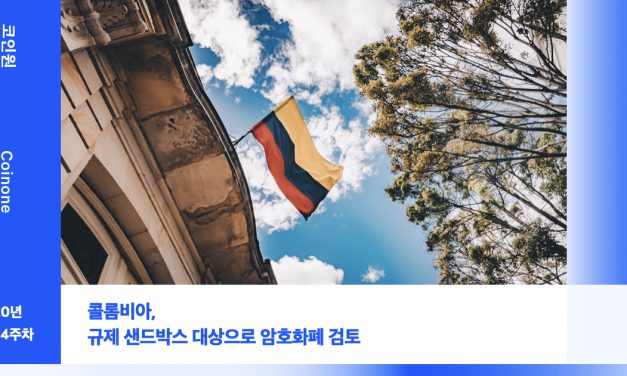 [9월 4주차(1)] – 코인원 암호화폐 동향 콜롬비아, 규제 샌드박스 대상으로 암호화폐 검토