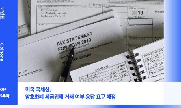 [9월 5주차(1)] 코인원 암호화폐 동향 – 미국 국세청, 암호화폐 세금위해 거래 여부 응답 요구 예정