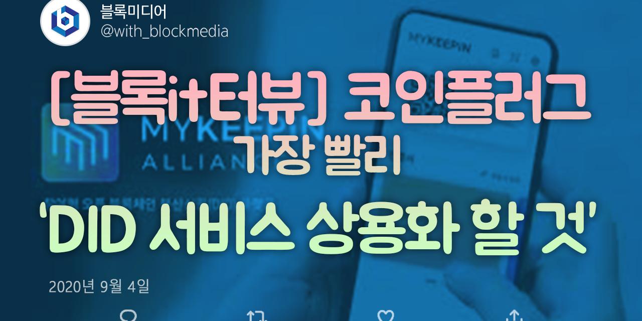 """[블록it터뷰] 코인플러그, """"가장 빨리 DID 서비스 상용화 할 것"""""""