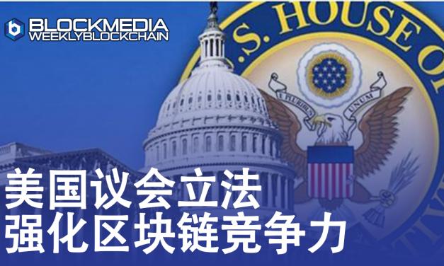[区块链周刊]美国议会立法强化区块链竞争力