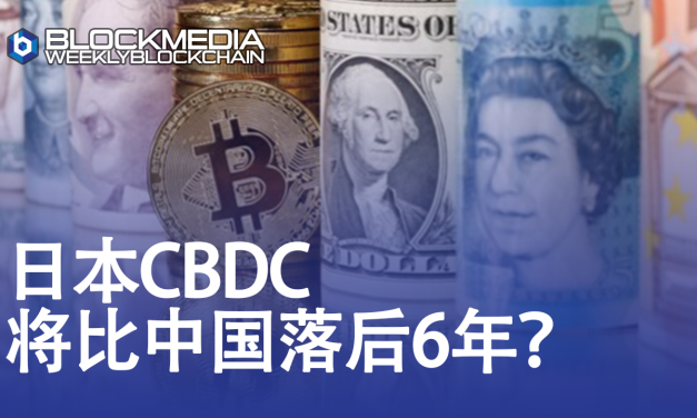 [区块链周刊]日本CBDC将比中国落后6年?
