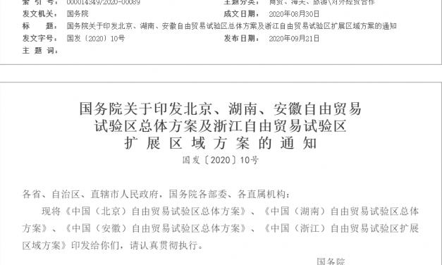 [블록체인 in 차이나] 중국, 4개 자유무역구에 블록체인 기술 적용키로
