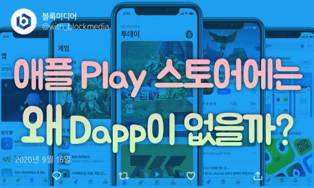 [트윗코인] 24화 – 애플 Play 스토어에는 왜 Dapp이 없을까