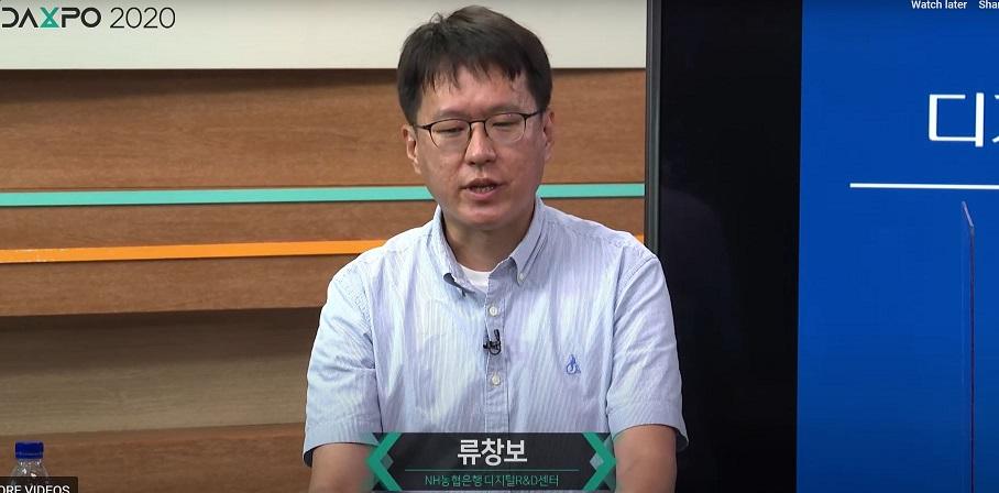 """[DAXPO2020] 농협은행 """"NH커스터디를 개방형 플랫폼으로 만들 것"""""""